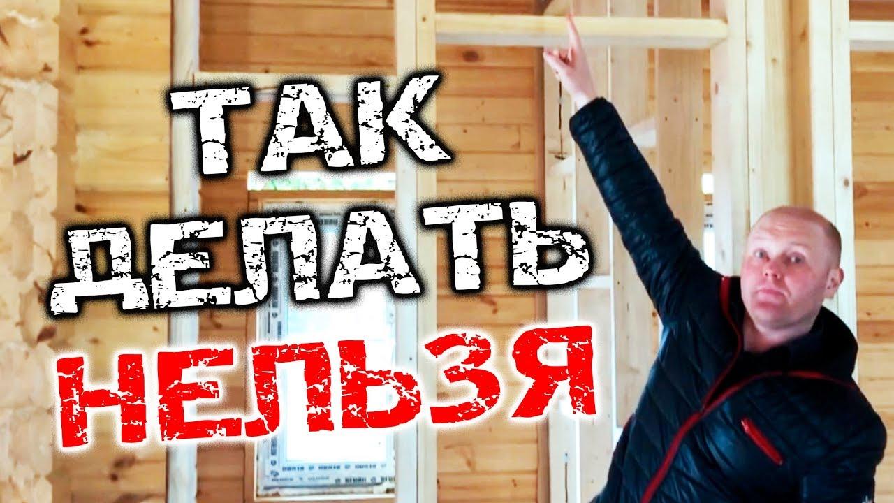 Как правильно сделать перегородку в деревянном доме?