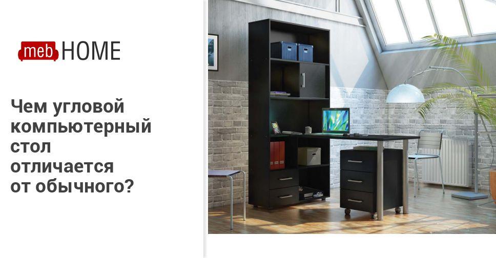 Угловой компьютерный стол — формы, размеры, материалы и оснащение