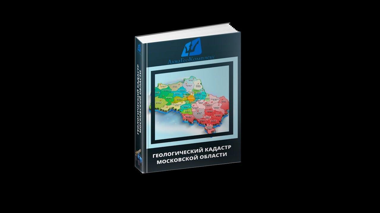 Геологические особенности земель московской области на сайте недвио