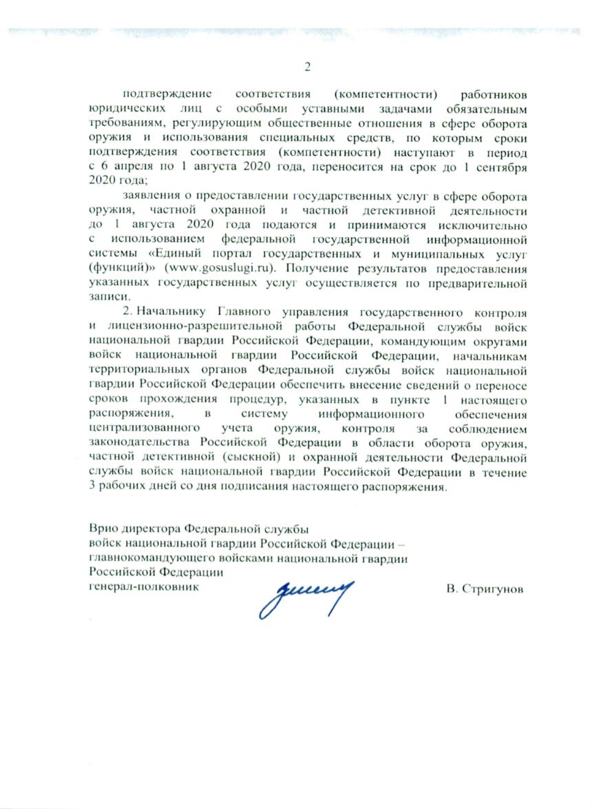 """Фгку """"уво внг россии по городу москве"""""""