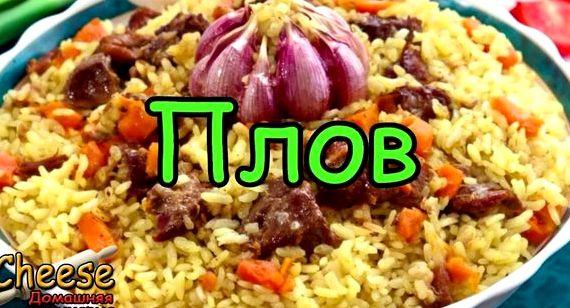 Узбекский плов в казане: рецепты, как готовить на костре, видео