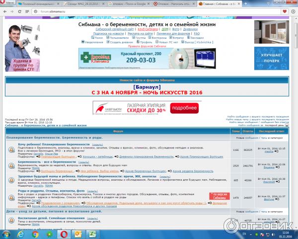 сибмама форум совместные закупки новосибирск