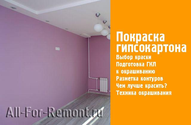 Какой краской покрасить стены в квартире – современные стандарты красоты и уюта