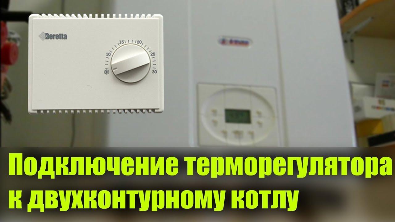 беспроводной термостат