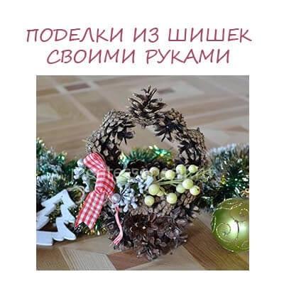 Поделки для детей: цветы из шишек, пошаговые мастер-классы — цветы букеты