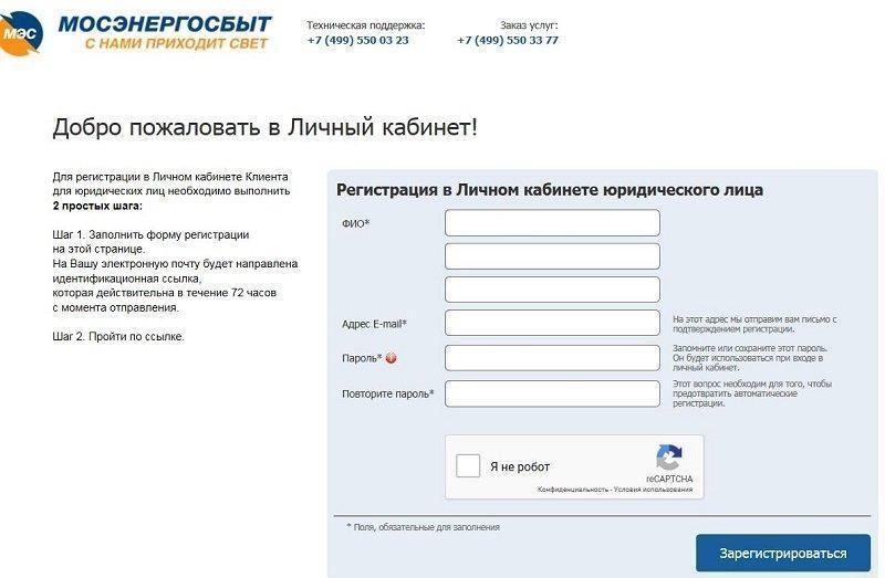 «мосэнергосбыт» личный кабинет клиента — вход и регистрация