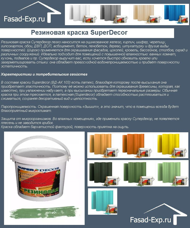 Резиновая краска (87 фото): средство для покраски дерева в баллончиках, свойства и применение эмульсии по бетону и для кровли, отзывы