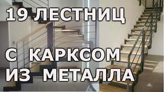 Все про лестницы из металла своими руками
