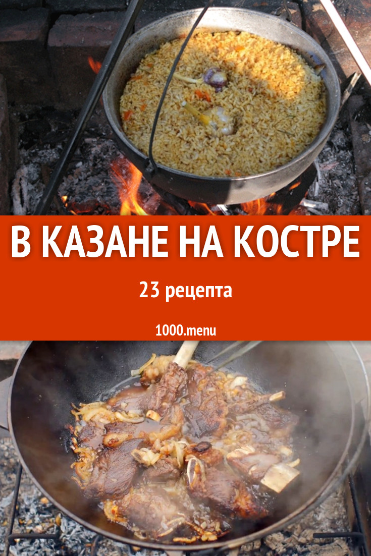 блюда в казане на костре рецепты