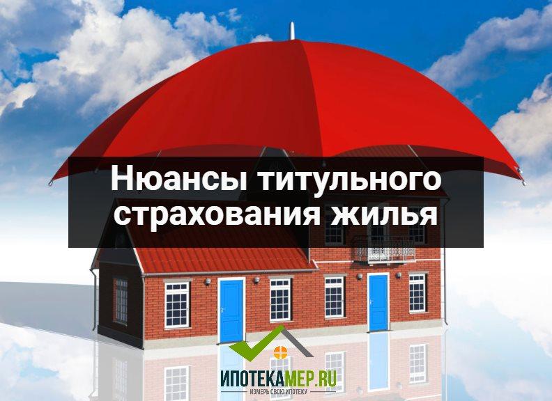 страховка дома от пожара цена