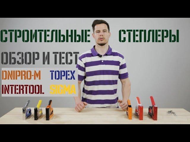 Строительный степлер для домашних мелких строительных работ: лучшие модели + советы профессионалов