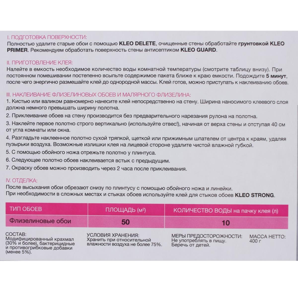 Клей kleo для флизелиновых обоев - твойдомстройсервис.рф