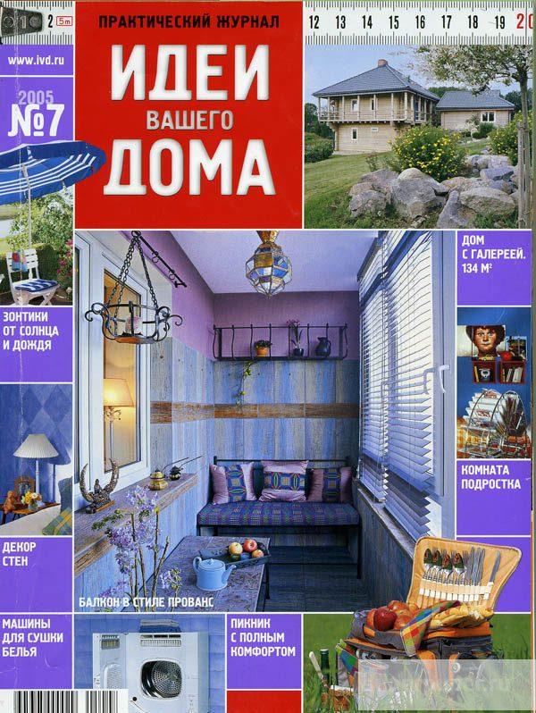 интерьер плюс дизайн журнал