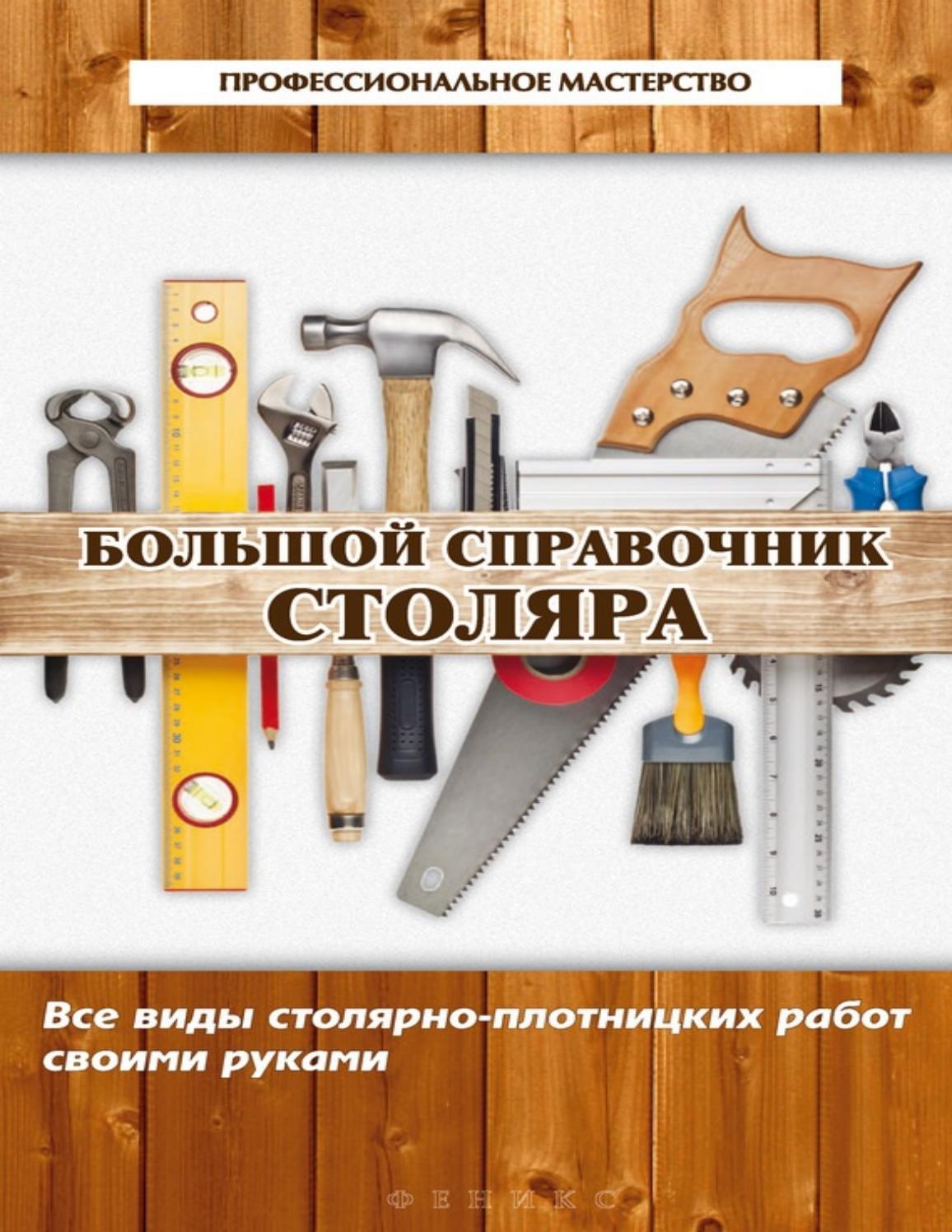 Столярные инструменты википедия