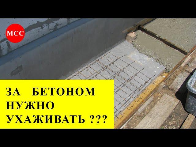 скорость твердения бетона