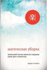 Как сложить постельное белье по методу конмари: пошаговое руководство - psychbook.ru