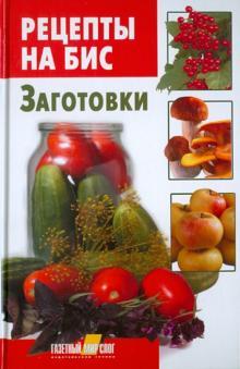 овощные заготовки на зиму рецепты
