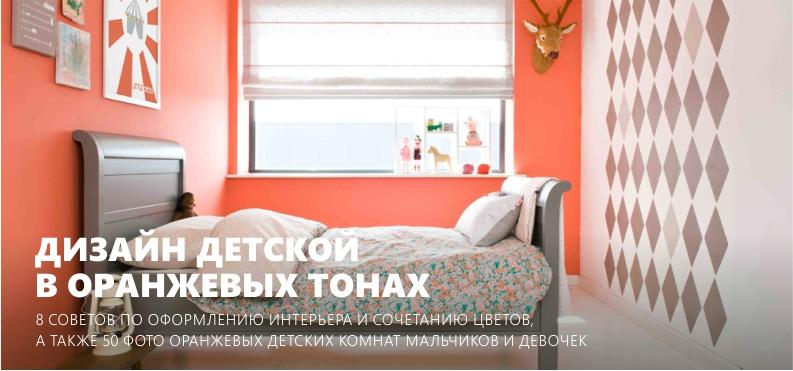 Оранжевый цвет в интерьере - 50 фото идей дизайна