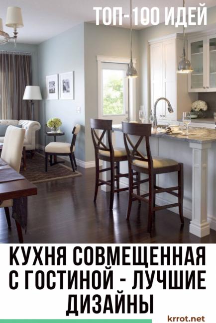 кухня объединенная с гостиной