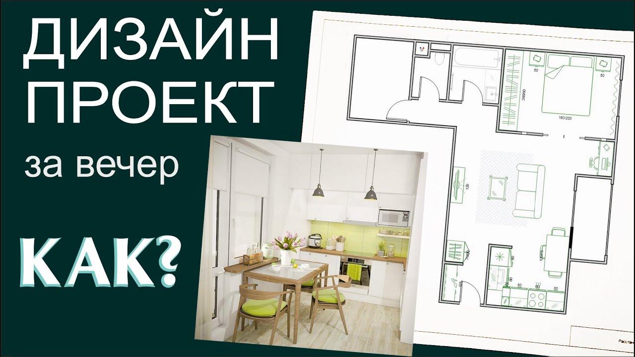 Планировка 1-й (однокомнатной) квартиры (210+ фото). стили от «а» до «я» для хрущевок небольшого размера