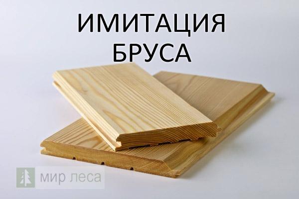 Имитация бруса в москве - сравнить цены и купить