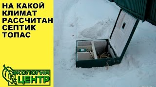Как утеплить крышку септика на зиму