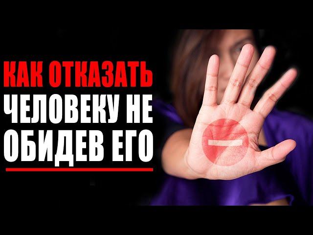 Как сказать «нет» и не обидеть человека