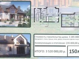 строительный холдинг