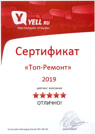 Лучшие фирмы по ремонту квартир в москве