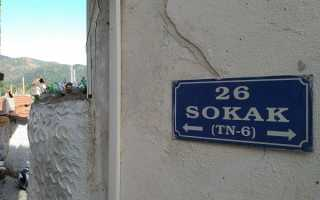 табличка на дом с номером дома