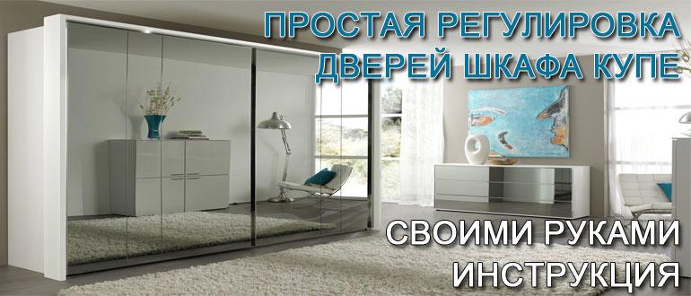 Встроенный шкаф-купе своими руками - установка шкафа и дверей