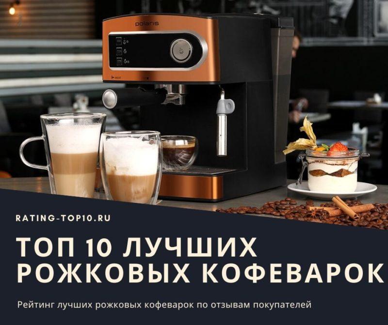 как работает рожковая кофеварка
