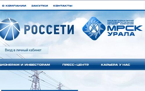 Личный кабинет россети: регистрация аккаунта, возможности сайта