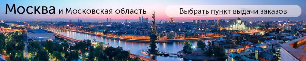 сайт совместных покупок москва