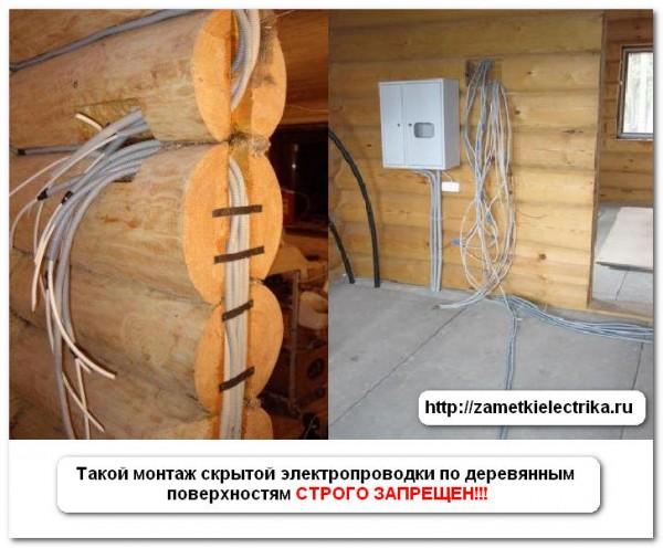 Виды электропроводок: монтаж и способы прокладки