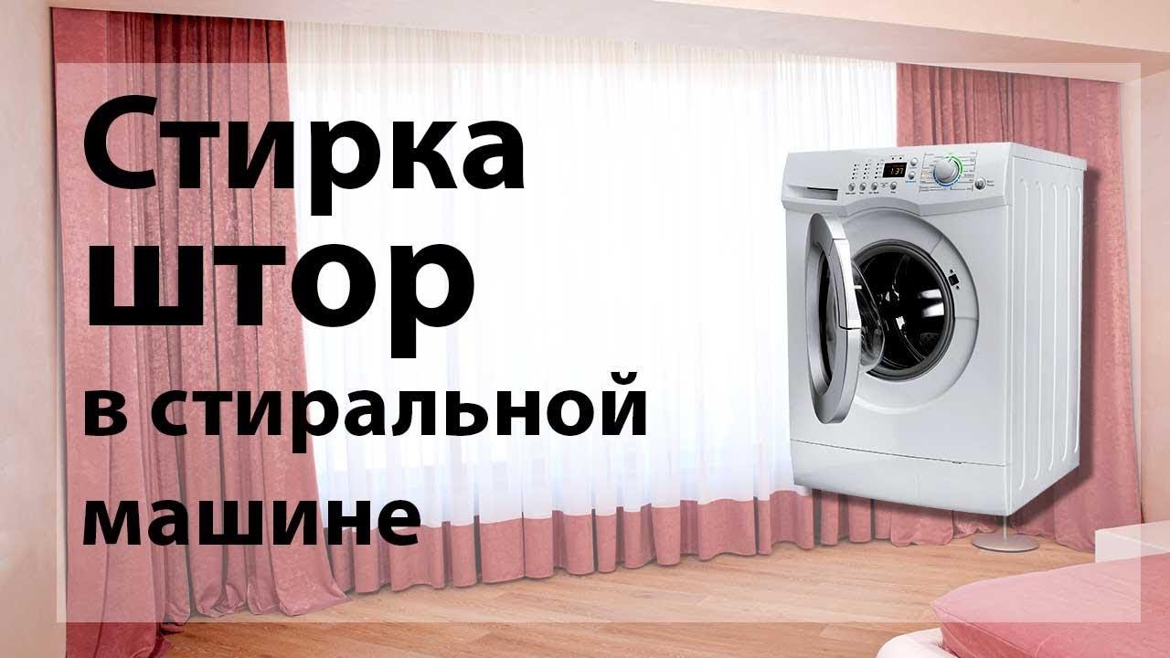 Как постирать тюль чтобы не гладить: в стиральной машине автомат