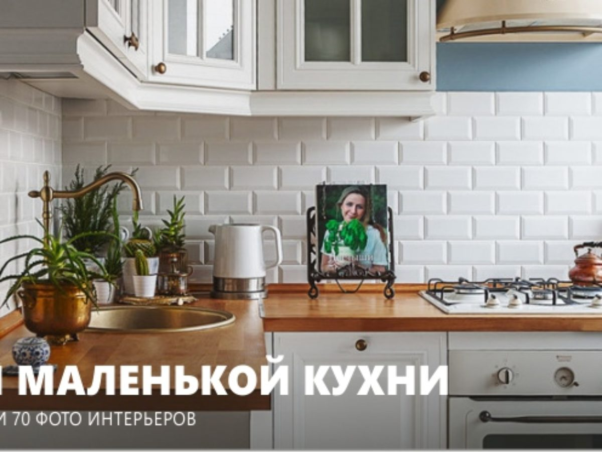 интересные решения для кухни