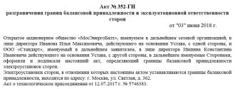 Акт разграничения эксплуатационной ответственности сторон