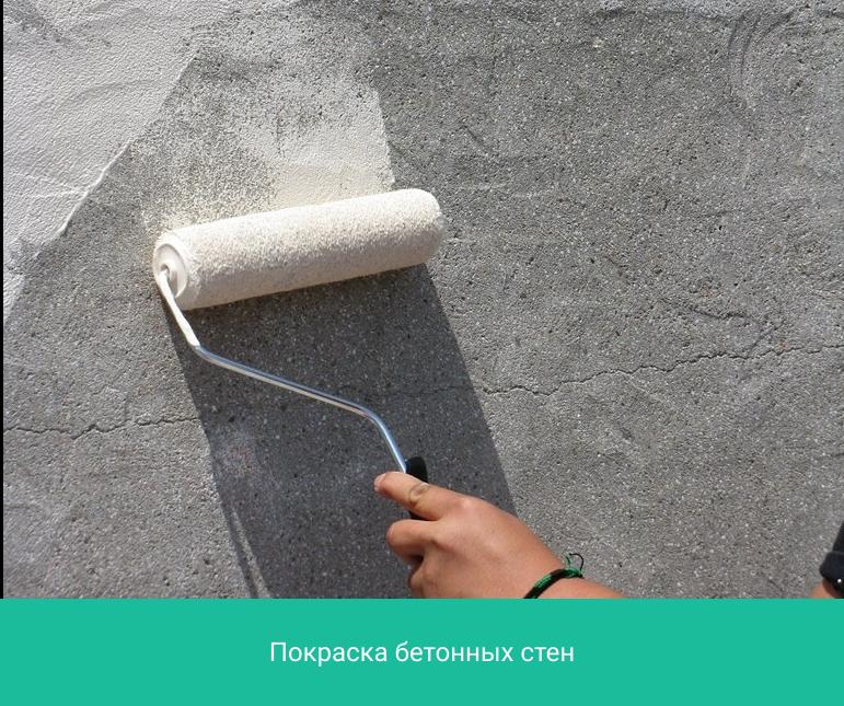 Чем покрыть бетон на улице для защиты от разрушения и укрепить его