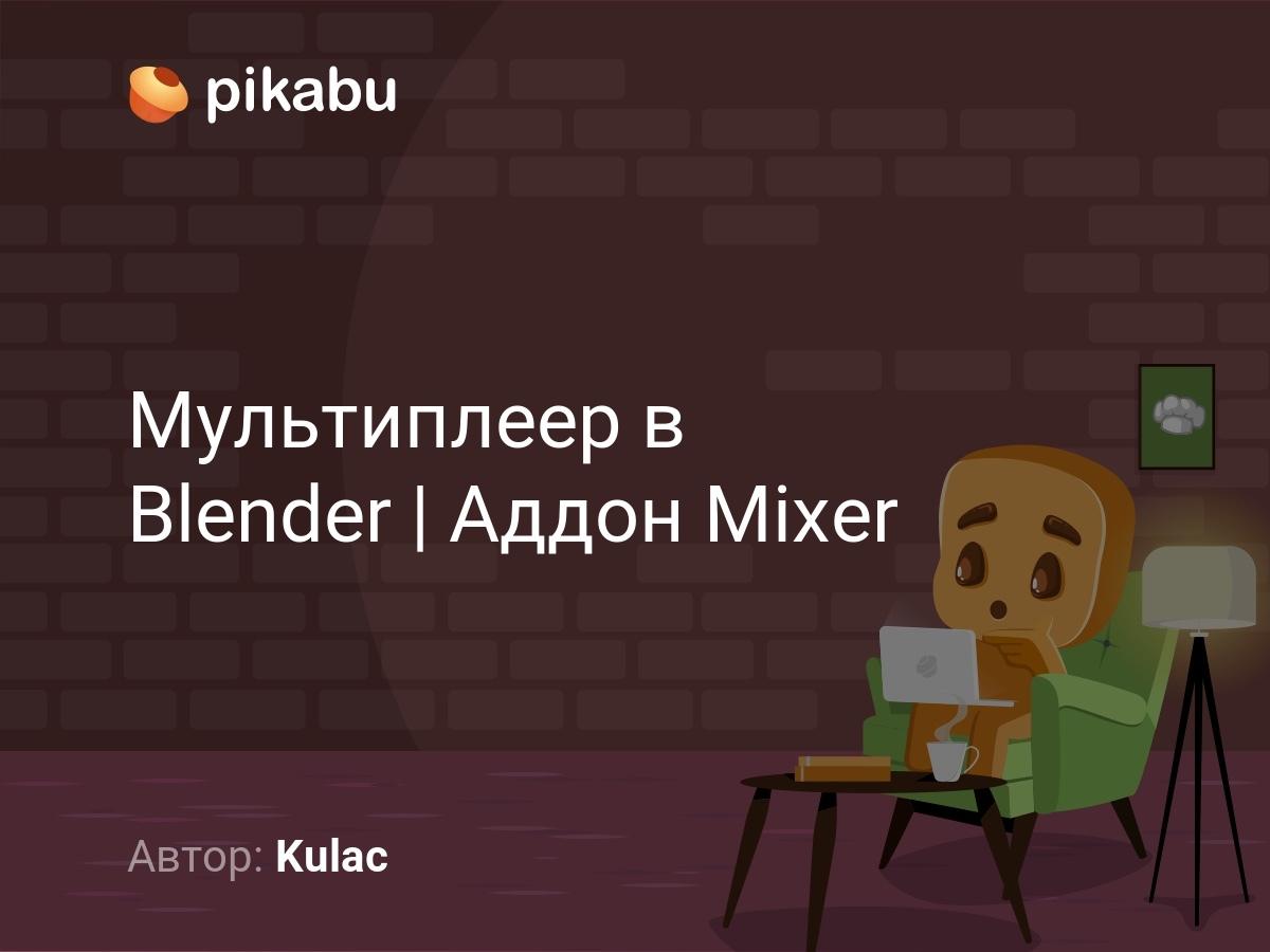 38+ бесплатных уроков в blender: обучение созданию 3d