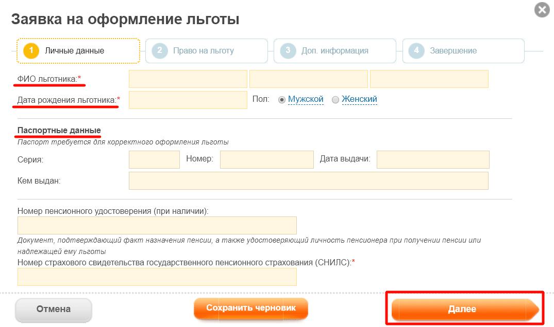 Тарифы на электроэнергию в москве с 1 июля 2020 года мосэнергосбыт