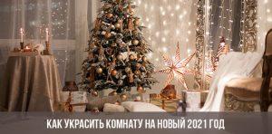 Новогодние украшения своими руками 2020: лучшие идеи, фото, видео
