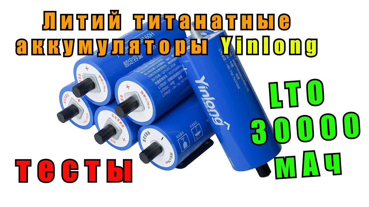 Литий-титанатные аккумуляторы ( lto ) и его виды