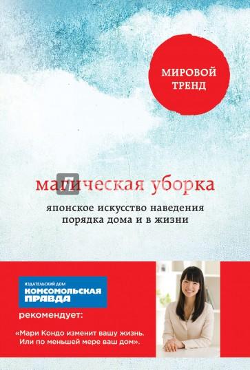 Мари кондо: «мои советы по уборке не работают, когда в доме маленькие дети» | православие и мир