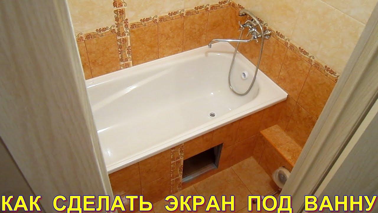 Как сделать красивый и практичный экран для ванны из плитки