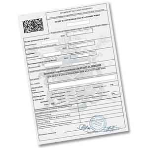 Об утверждении порядка оформления ордера на право производства земляных работ, постановление главы городского округа дзержинский московской области от 22 декабря 2003 года №977-пгд