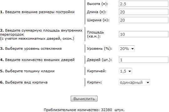калькулятор расчета кирпича для строительства