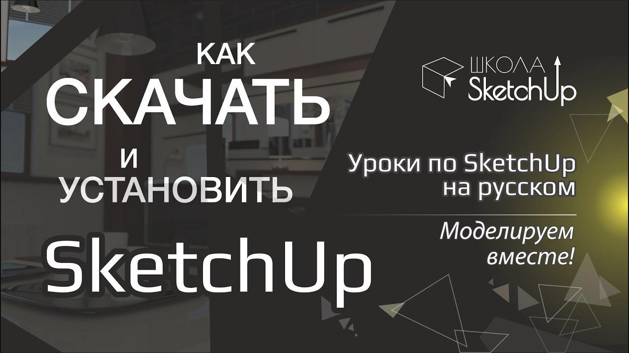 Скачать бесплатно google sketchup 2020 на русском языке