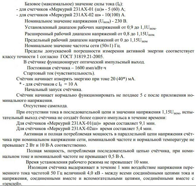 меркурий 231 ат 01i трехфазный многотарифный