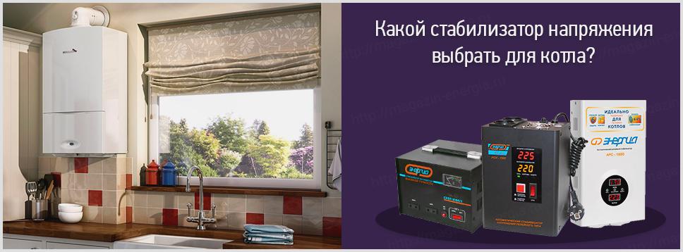 Стабилизатор напряжения для газового котла отопления: выбор, монтаж